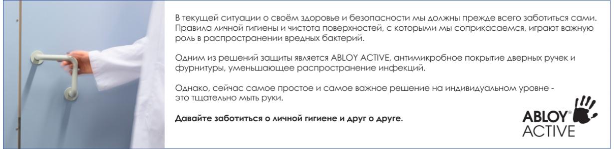 Abloy Active - фурнитура с антибактериальным покрытием